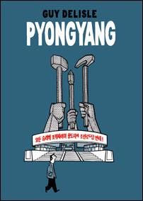 O Lecturas Debuxadas proponnos unha viaxe á realidade sociopolítica de Corea do Norte